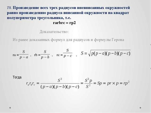 Т8. Произведение всех трех радиусов вневписанных окружностей равно произведен...