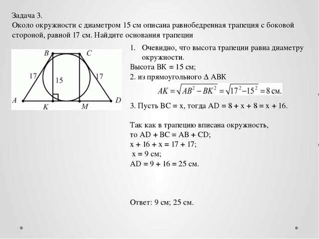 Задача3. Около окружности с диаметром 15см описана равнобедренная трапеция с...