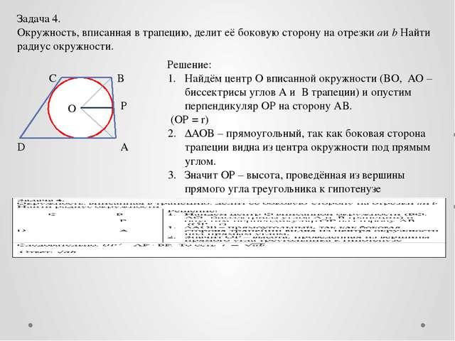 O Задача 4. Окружность, вписанная в трапецию, делитеё боковую сторону на отр...
