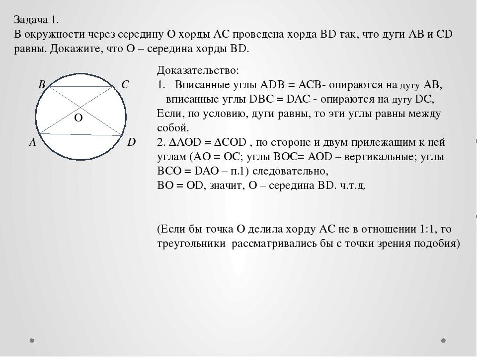ОJ Задача 1. В окружности черезсередину О хорды АС проведена хордаBDтак, что...