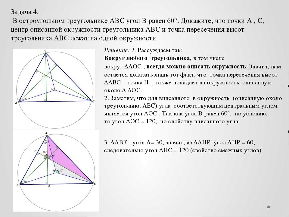 Задача 4. В остроугольном треугольнике ABC угол B равен 60°. Докажите, что то...