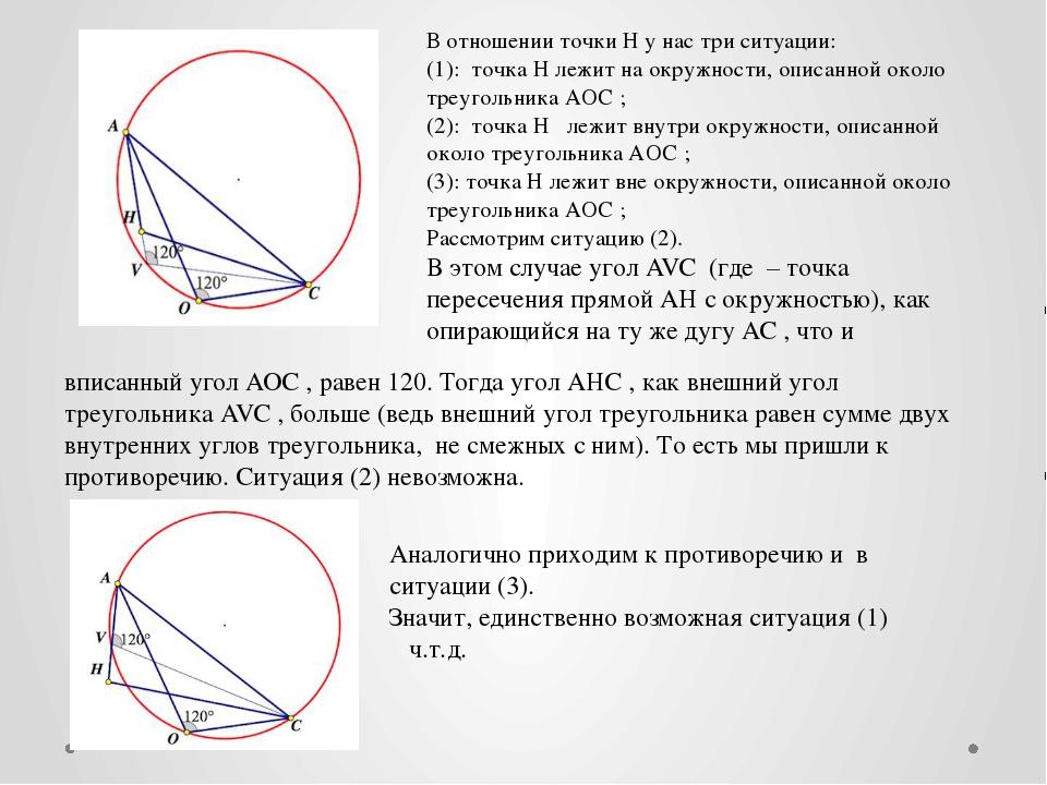 В отношении точкиНу нас три ситуации: (1): точкаНлежит на окружности, о...