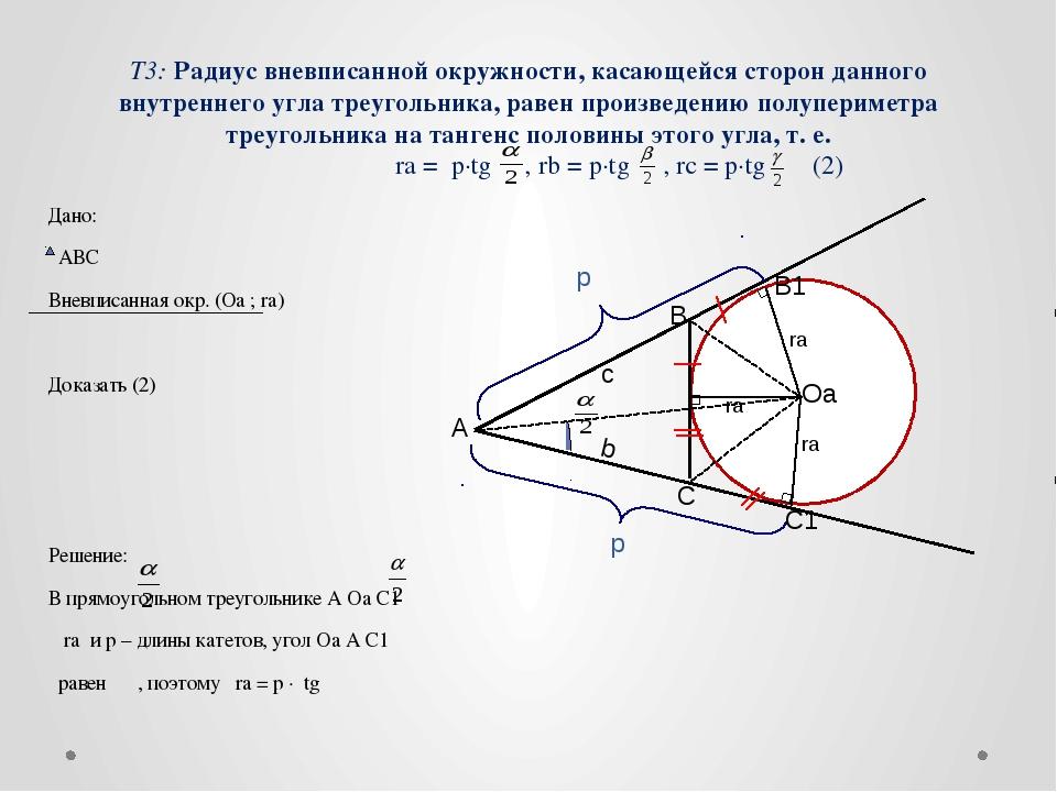 Т3: Радиус вневписанной окружности, касающейся сторон данного внутреннего угл...