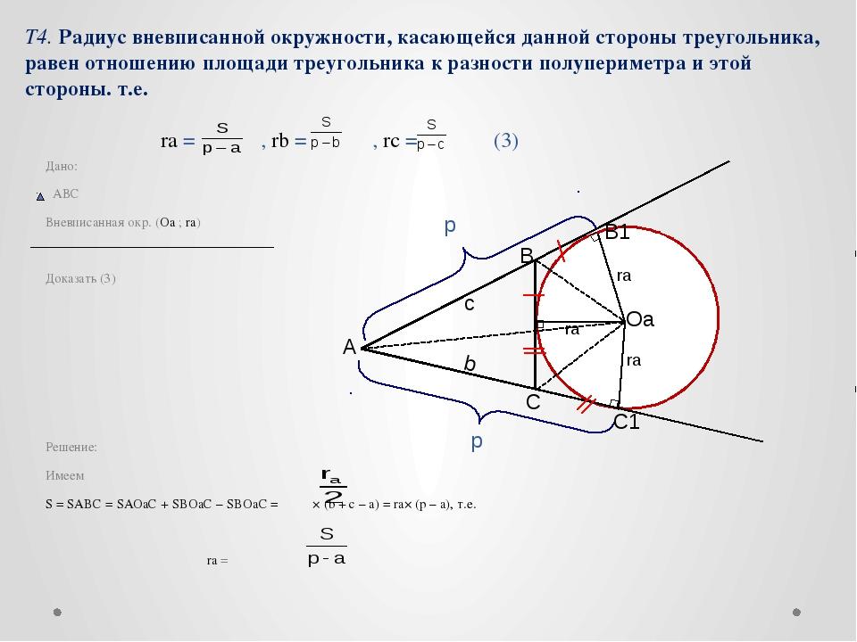 Т4. Радиус вневписанной окружности, касающейся данной стороны треугольника, р...