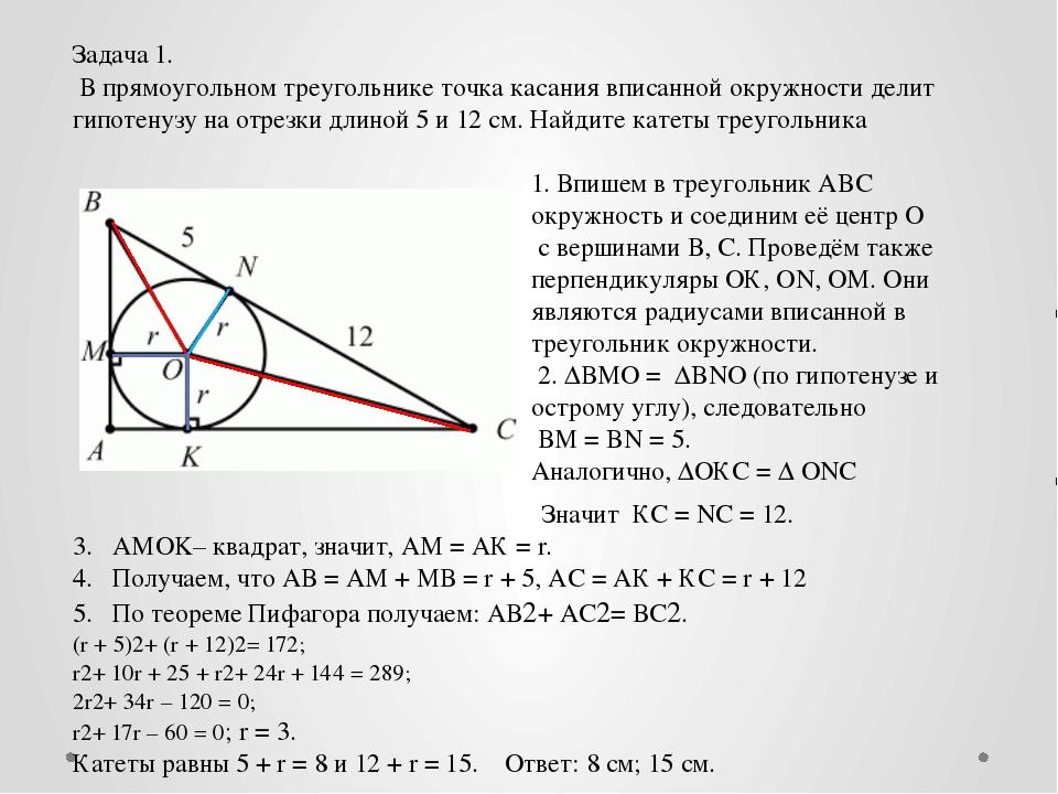 Задача1. В прямоугольном треугольнике точка касания вписанной окружности дел...