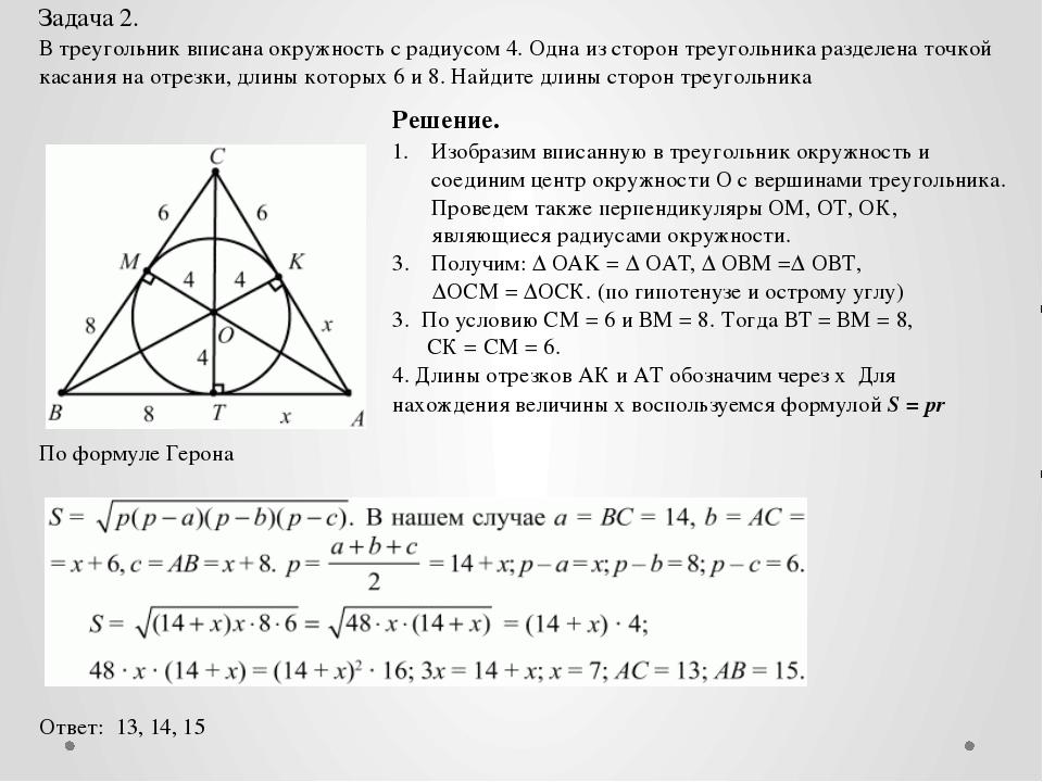 Задача 2. В треугольник вписана окружность с радиусом 4. Одна из сторон треуг...