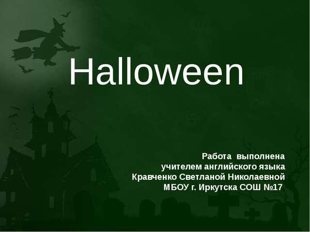 Работа выполнена учителем английского языка Кравченко Светланой Николаевной М...