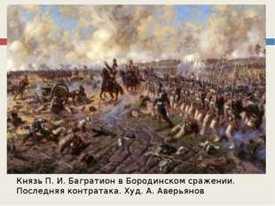 Князь П. И. Багратион в Бородинском сражении. Последняя контратака. Худ. А.