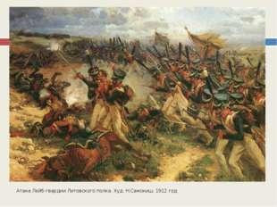 Атака Лейб-гвардии Литовского полка. Худ. Н.Самокиш. 1912 год