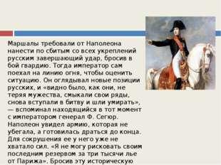 Маршалы требовали от Наполеона нанести по сбитым со всех укреплений русским з