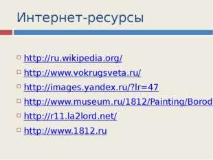 Интернет-ресурсы http://ru.wikipedia.org/ http://www.vokrugsveta.ru/ http://i