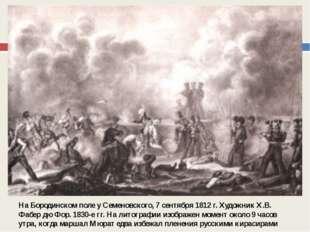 На Бородинском поле у Семеновского, 7 сентября 1812 г. Художник Х.В. Фабер д