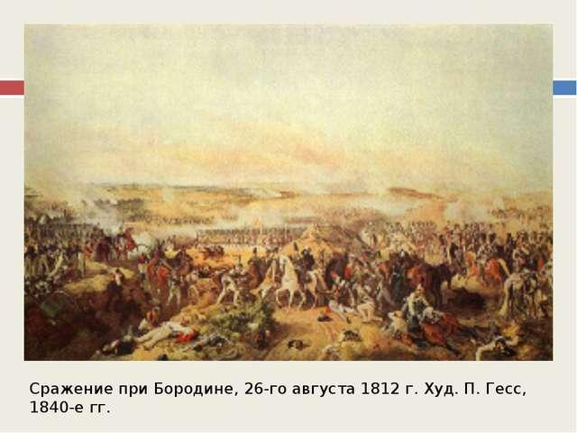 Сражение при Бородине, 26-го августа 1812 г. Худ. П. Гесс, 1840-е гг.