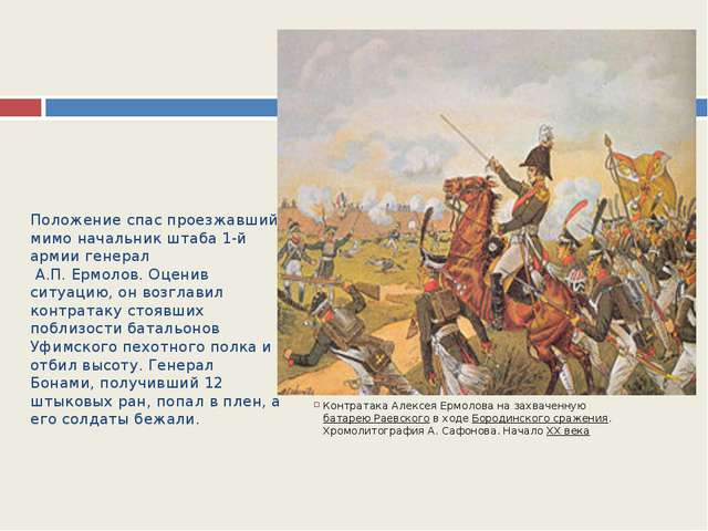 Положение спас проезжавший мимо начальник штаба 1-й армии генерал А.П. Ермоло...