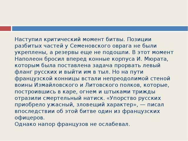 Наступил критический момент битвы. Позиции разбитых частей у Семеновского овр...