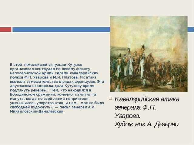 В этой тяжелейшей ситуации Кутузов организовал контрудар по левому флангу нап...