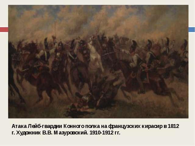 Атака Лейб-гвардии Конного полка на французских кирасир в 1812 г. Художник В...