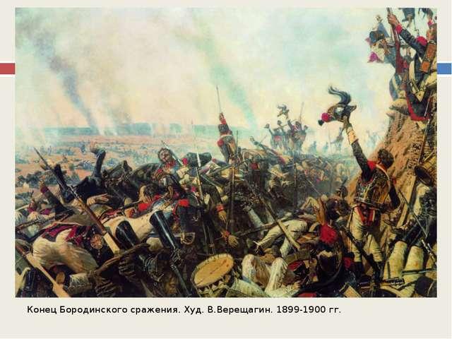 Конец Бородинского сражения. Худ. В.Верещагин. 1899-1900 гг.