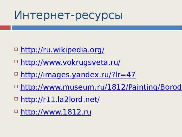 Интернет-ресурсы http://ru.wikipedia.org/ http://www.vokrugsveta.ru/ http://i...
