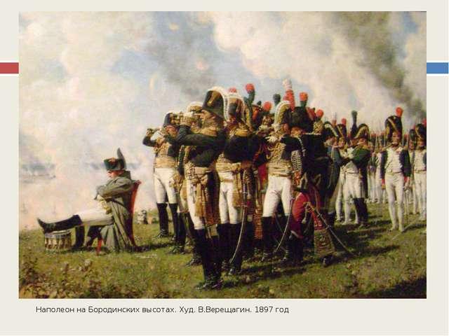 Наполеон на Бородинских высотах. Худ. В.Верещагин. 1897 год