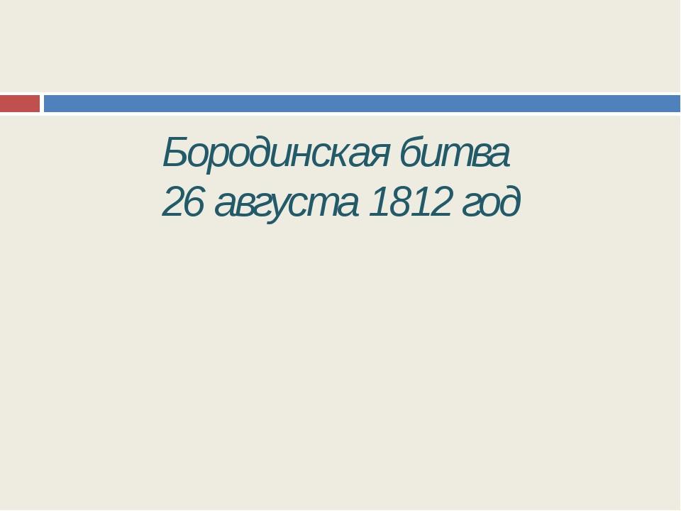 Бородинская битва 26 августа 1812 год
