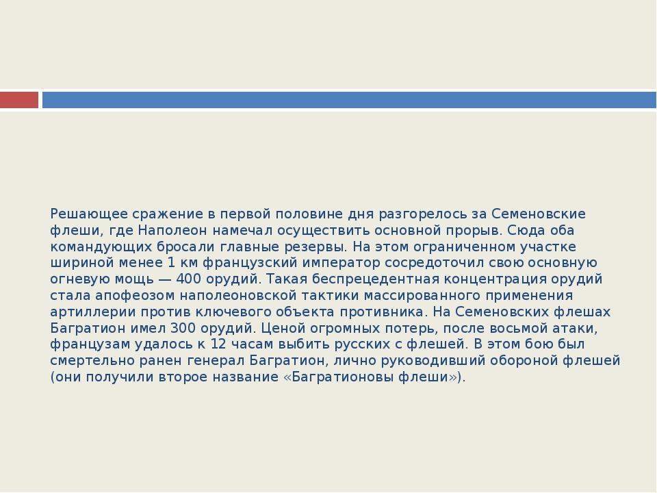 Решающее сражение в первой половине дня разгорелось за Семеновские флеши, гд...