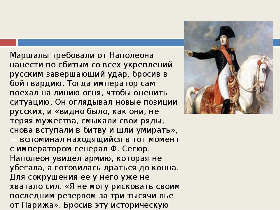 Маршалы требовали от Наполеона нанести по сбитым со всех укреплений русским з...