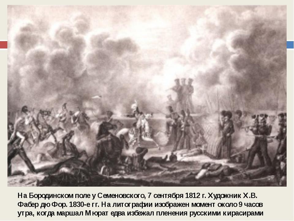 На Бородинском поле у Семеновского, 7 сентября 1812 г. Художник Х.В. Фабер д...