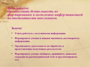 Цель работы: Организовать деятельность по формированию и выявлению информацио