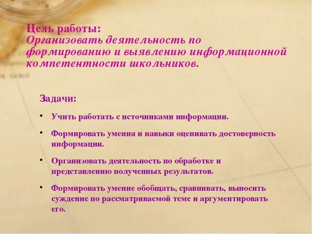 Цель работы: Организовать деятельность по формированию и выявлению информацио...