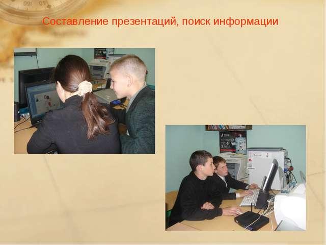 Составление презентаций, поиск информации