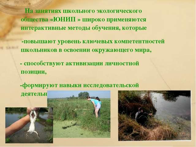 На занятиях школьного экологического общества «ЮНИП » широко применяются инт...