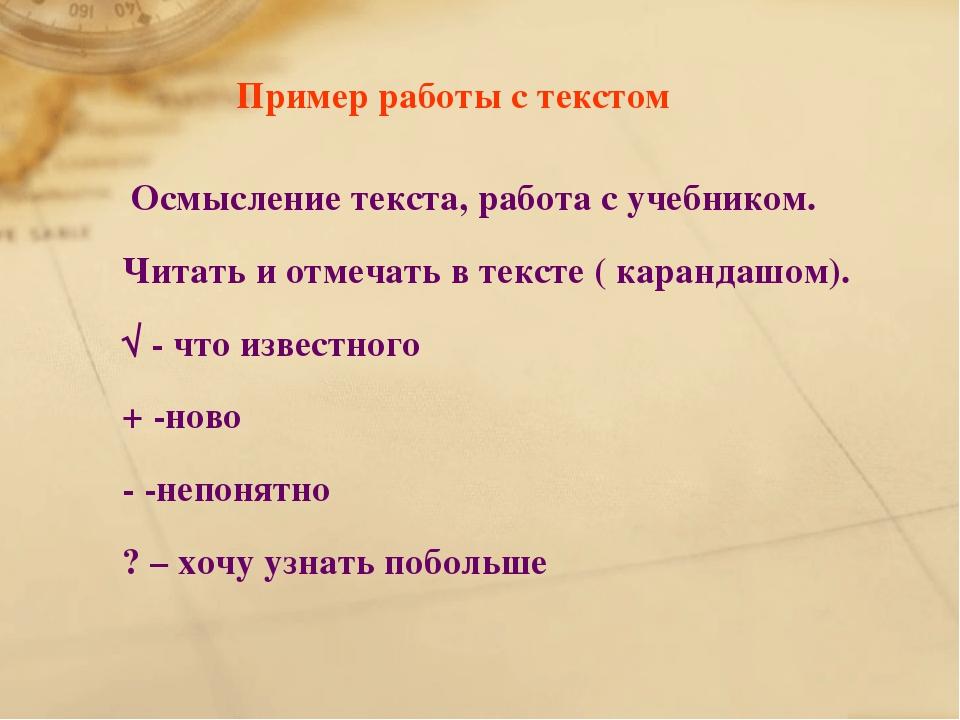 Пример работы с текстом Осмысление текста, работа с учебником. Читать и отмеч...