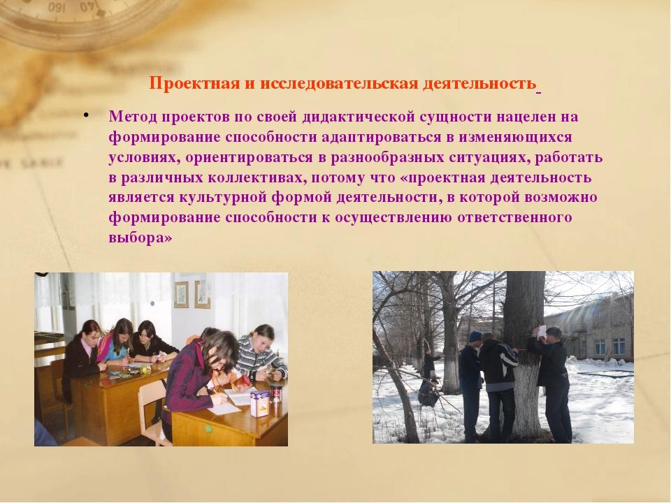 Проектная и исследовательская деятельность Метод проектов по своей дидактичес...