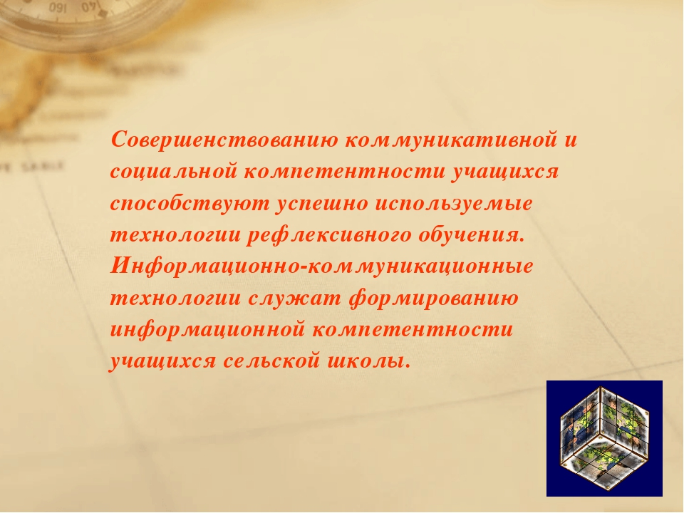 Совершенствованию коммуникативной и социальной компетентности учащихся спосо...