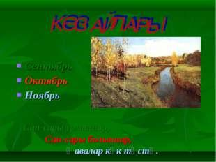Сентябрь Октябрь Ноябрь Сап-сары урманнар, Сап-сары болыннар, Һавалар күк