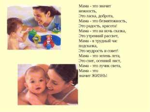 Мама- это значит нежность, Это ласка, доброта, Мама- это безмятежность, Это