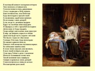 В маленькой комнате пасмурным вечером Тихо молилась уставшая мать Голосом тих