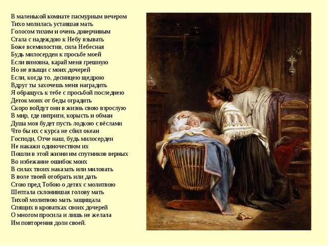 В маленькой комнате пасмурным вечером Тихо молилась уставшая мать Голосом тих...