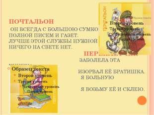 ПОЧТАЛЬОН ОН ВСЕГДА С БОЛЬШОЮ СУМКОЙ, ПОЛНОЙ ПИСЕМ И ГАЗЕТ. ЛУЧШЕ ЭТОЙ СЛУЖБЫ