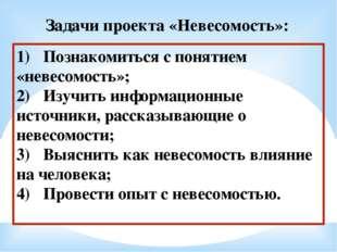 1)Познакомиться с понятием «невесомость»; 2)Изучить информационные источник
