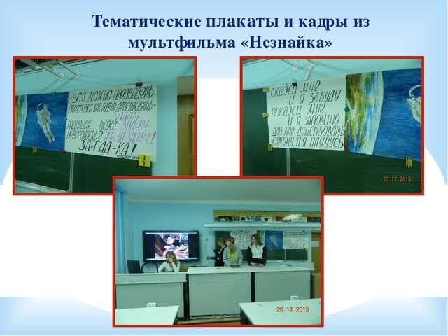 Тематические плакаты и кадры из мультфильма «Незнайка»