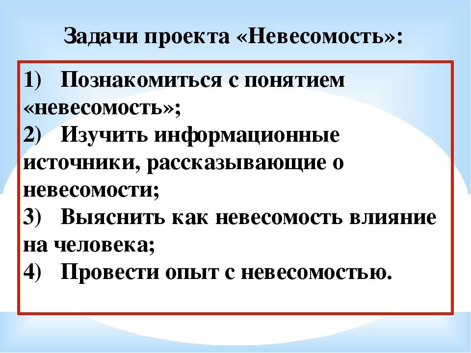 1)Познакомиться с понятием «невесомость»; 2)Изучить информационные источник...