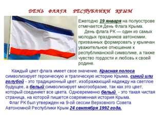 ДЕНЬ ФЛАГА РЕСПУБЛИКИ КРЫМ Ежегодно 19 января на полуострове отмечается День