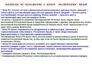 ВЫПИСКА ИЗ ПОЛОЖЕНИЯ О ФЛАГЕ РЕСПУБЛИКИ КРЫМ Флаг РК состоит из трех горизонт