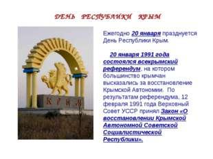 ДЕНЬ РЕСПУБЛИКИ КРЫМ Ежегодно 20 января празднуется День Республики Крым. 20