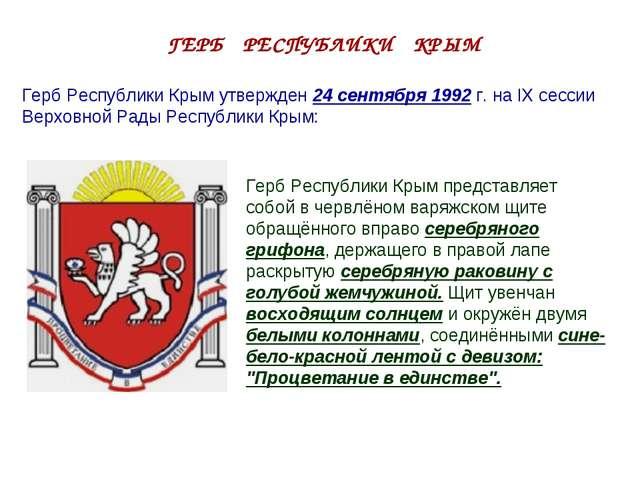 ГЕРБ РЕСПУБЛИКИ КРЫМ Герб Республики Крым утвержден 24 сентября 1992 г. на І...