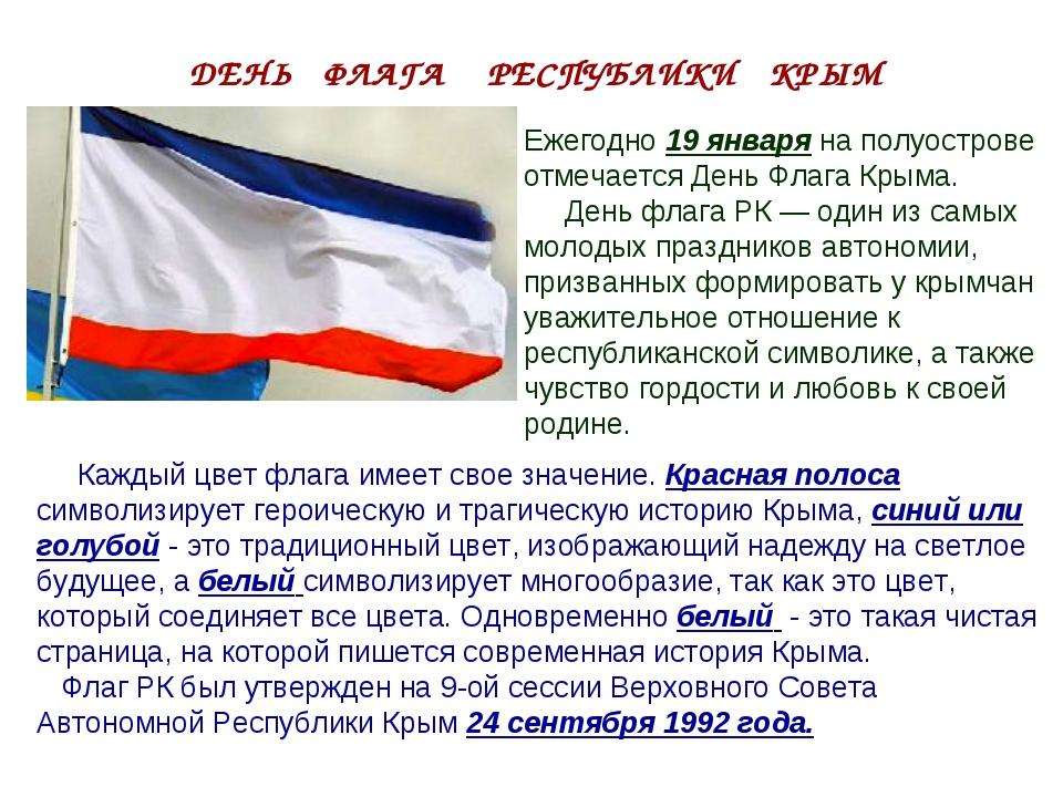 ДЕНЬ ФЛАГА РЕСПУБЛИКИ КРЫМ Ежегодно 19 января на полуострове отмечается День...