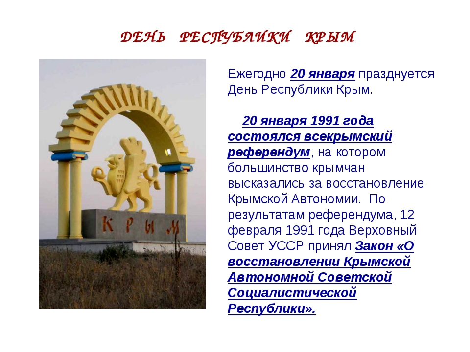 ДЕНЬ РЕСПУБЛИКИ КРЫМ Ежегодно 20 января празднуется День Республики Крым. 20...