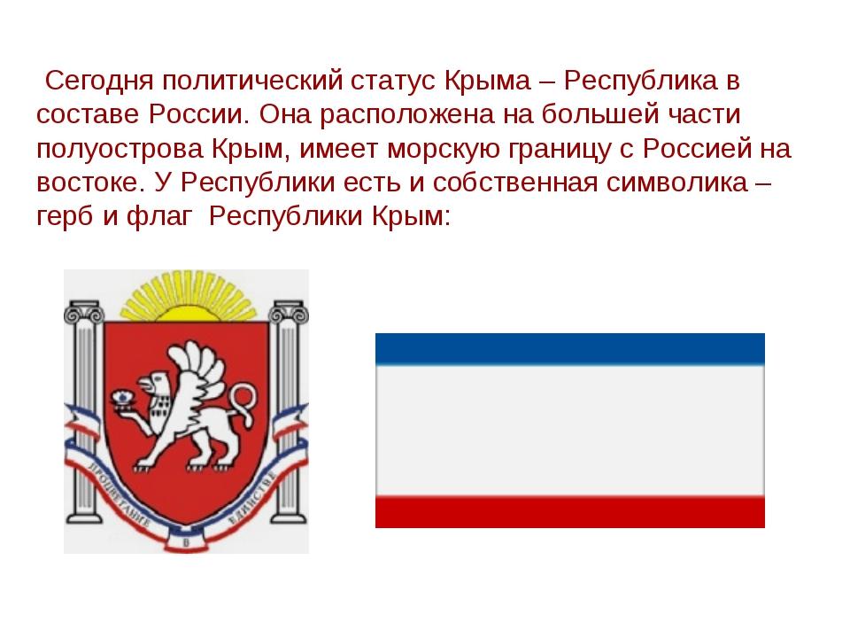 Сегодня политический статус Крыма – Республика в составе России. Она располо...